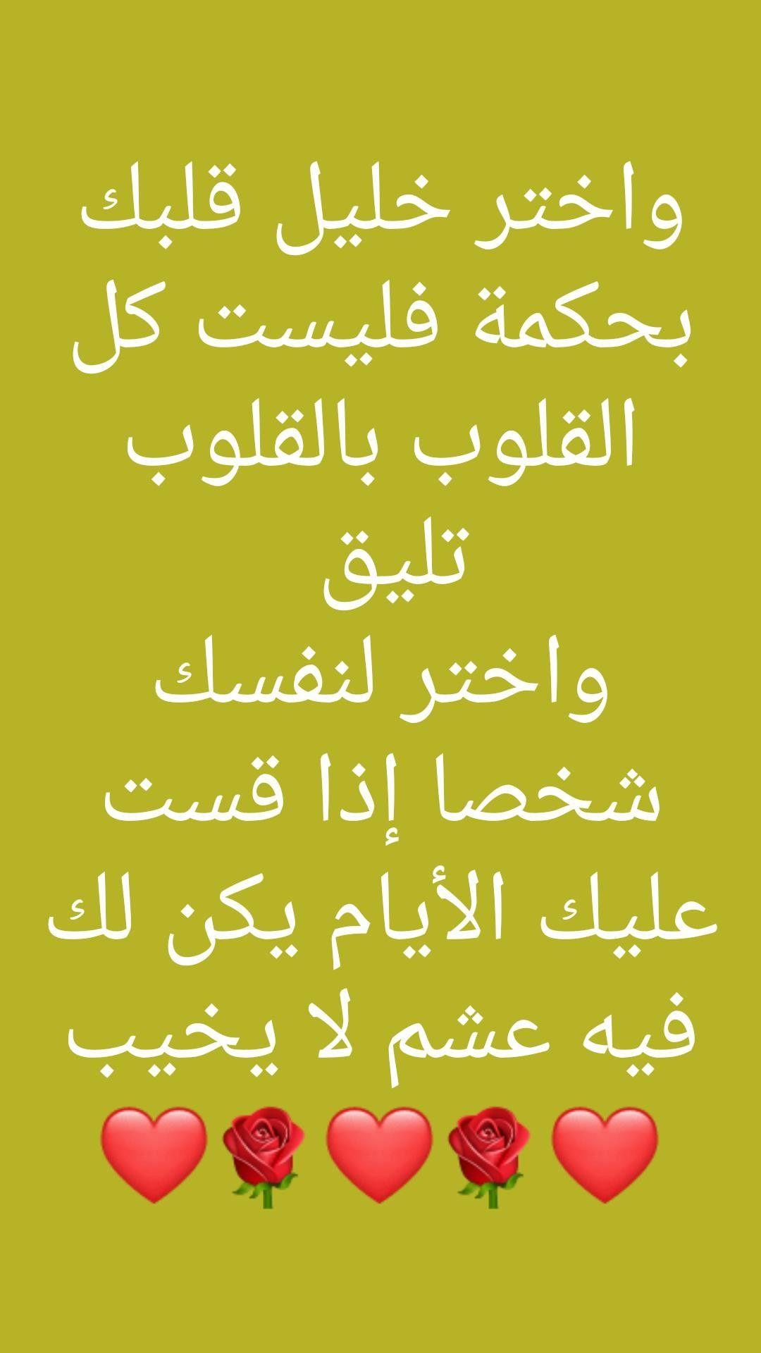 Pin By Yousef On ح ك م Words Quotes Romantic Love Quotes Beautiful Chickens
