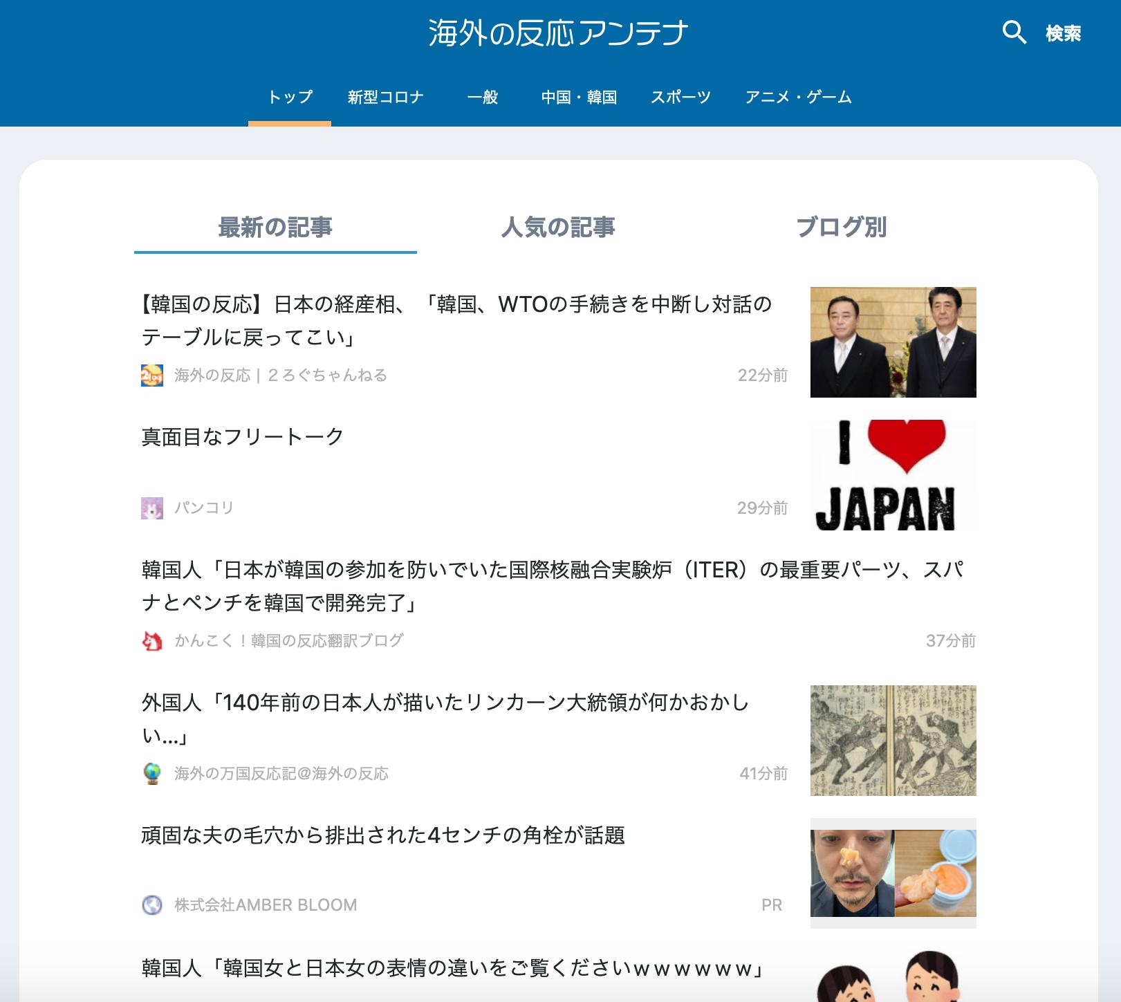 海外 の 反応 アンテナ ブログ 海外の万国反応記@海外の反応 海外の反応アンテナ