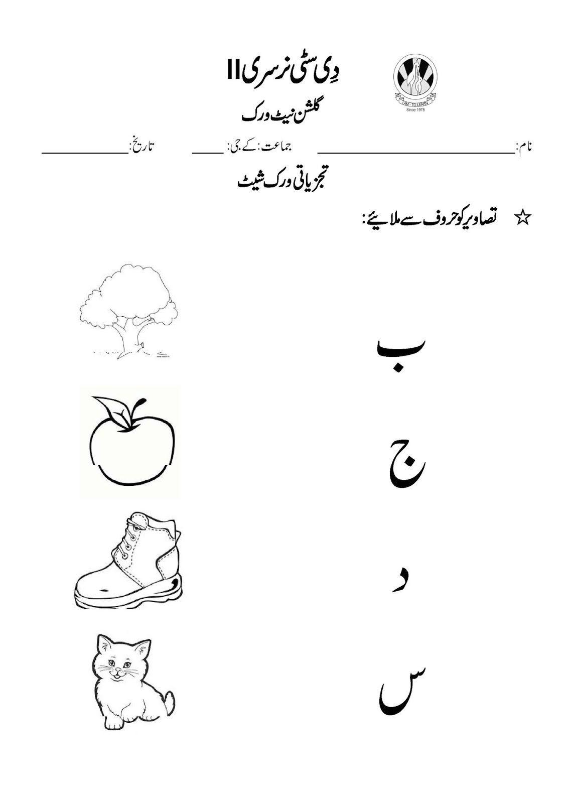 Pin On Urdu