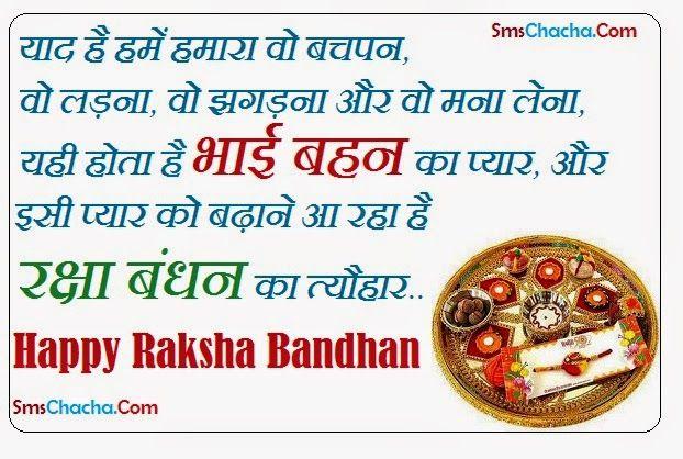 Raksha Bandhan Shayari in Bengali   Raksha bandhan   Raksha