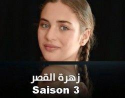 Fraja Tv Zahrat Al Kasr 3 Ep 27 زهرة القصر الموسم الثالث الحلقة California