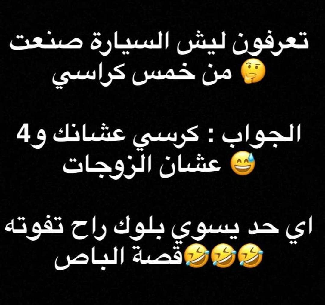 Pin By Ombre O1 On Mdr Hhhhhh Arabic Funny Arabic Jokes Funny Quotes
