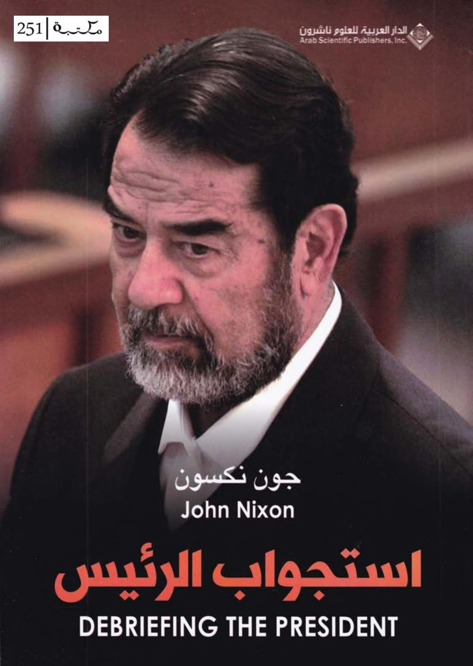 استجواب الرئيس جون نكسون Free Download Borrow And Streaming Internet Archive Arabic Books Pdf Books Reading Free Books Download