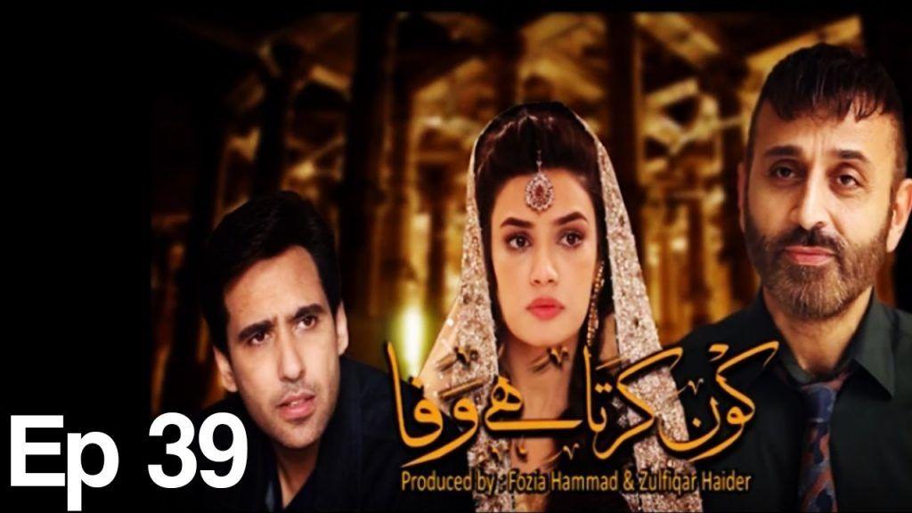 Koun Karta Hai Wafa Episode 39 | Full HD | HD Episodes Pakistani