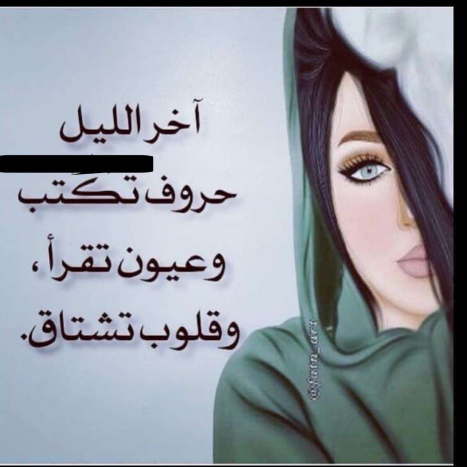 Pin By سلااا قلب اليمن On كلمات من القلب للقلب Fashion Hoodies Sweaters