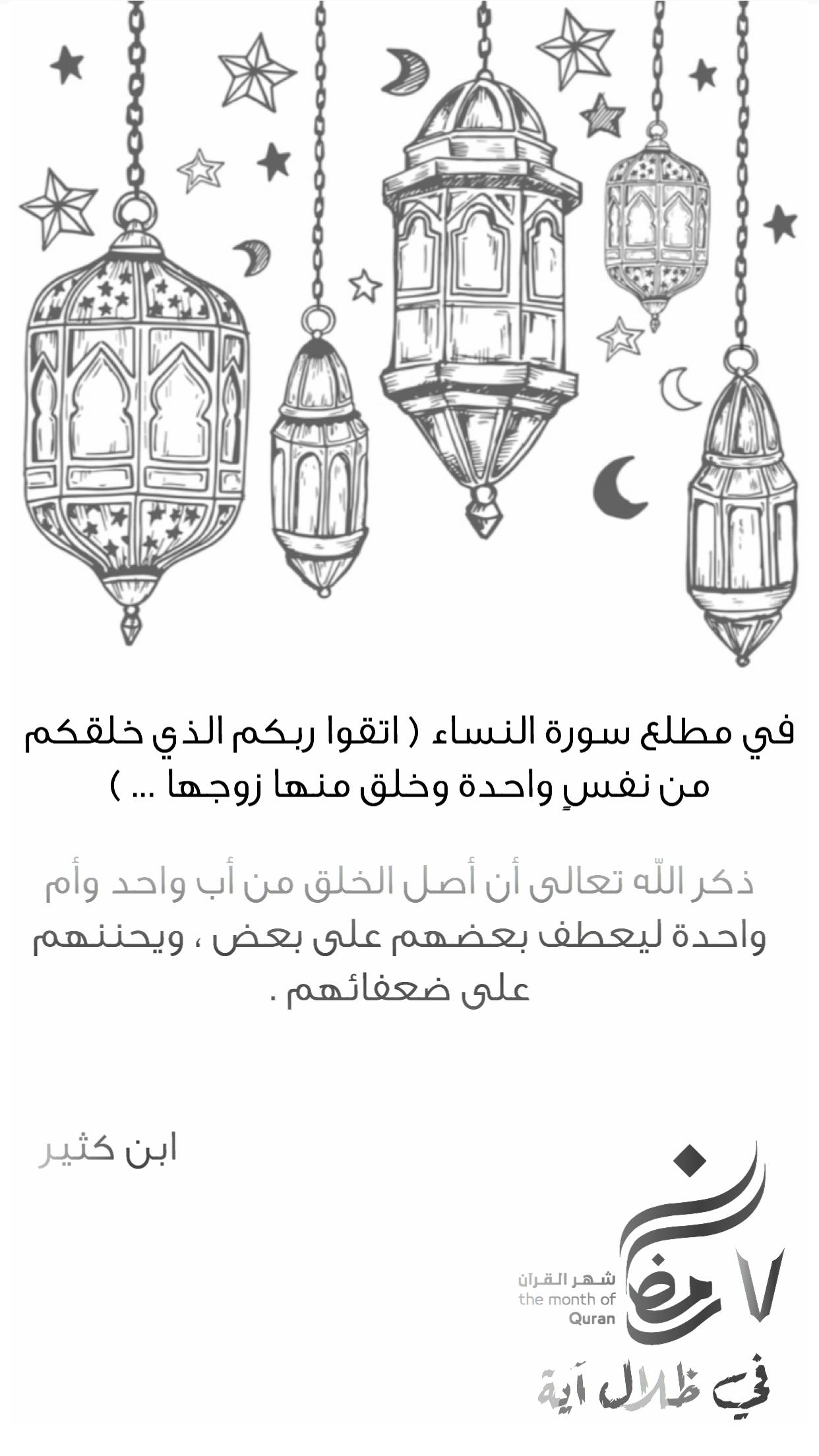 في ظلال آية رمضان شهر القرآن Quran Taj Mahal Landmarks