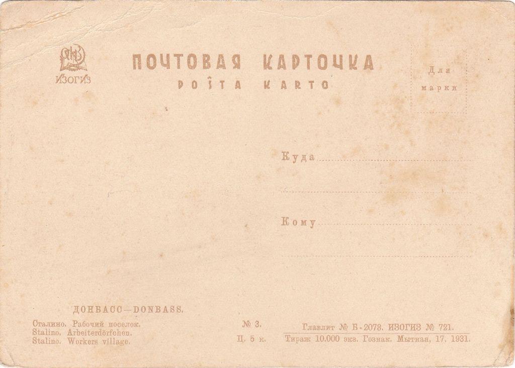 Сайт об почтовых открытках 535