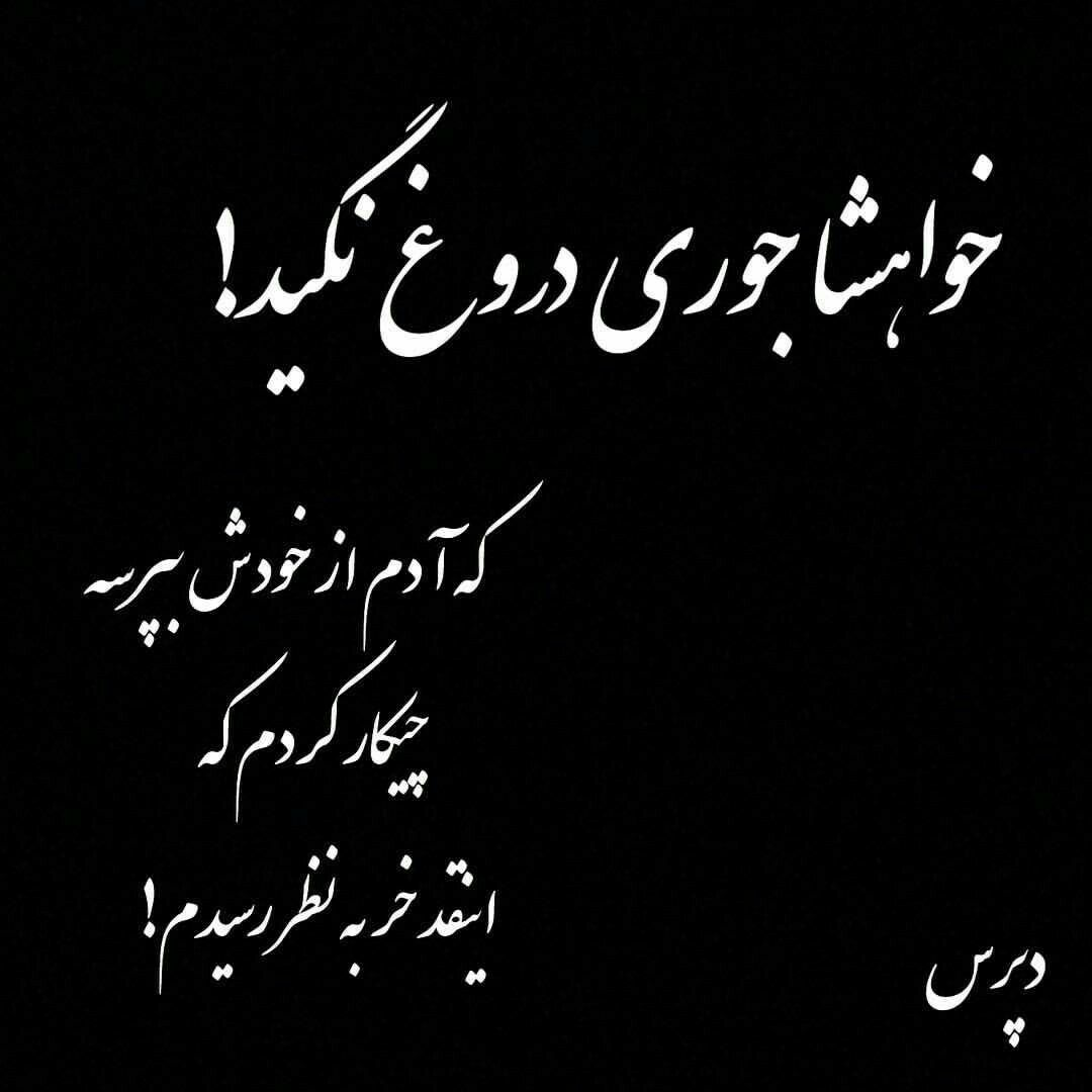 Pin By Bahram Amini On خسته Text On Photo Persian Quotes Birthday Quotes For Best Friend