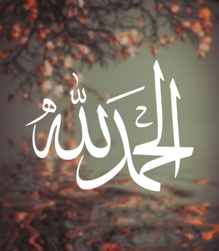 الحمد لله Happy Islamic New Year Islamic Gifts Wall Stickers Islamic