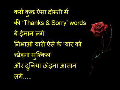 Images Hi Images Shayari 2016 Thanks Sorry Quotes With Hindi