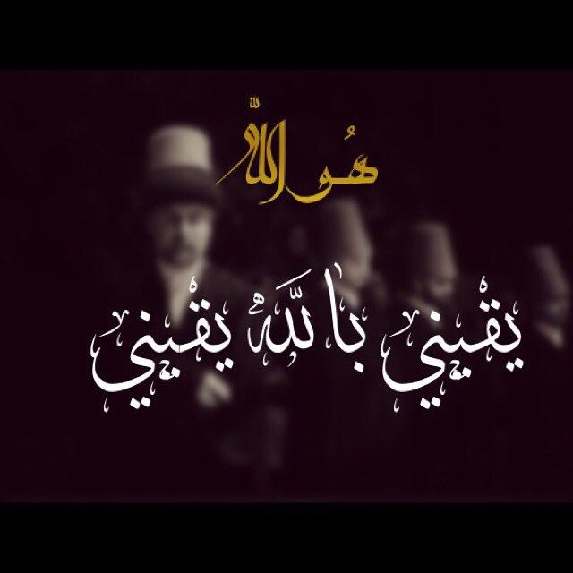 يقينى بالله يقينى Sufi Quotes Islamic Quotes Sufi
