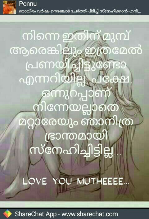 Love Quotes Inspirational Quote Love Quotes Malayalam Quotes