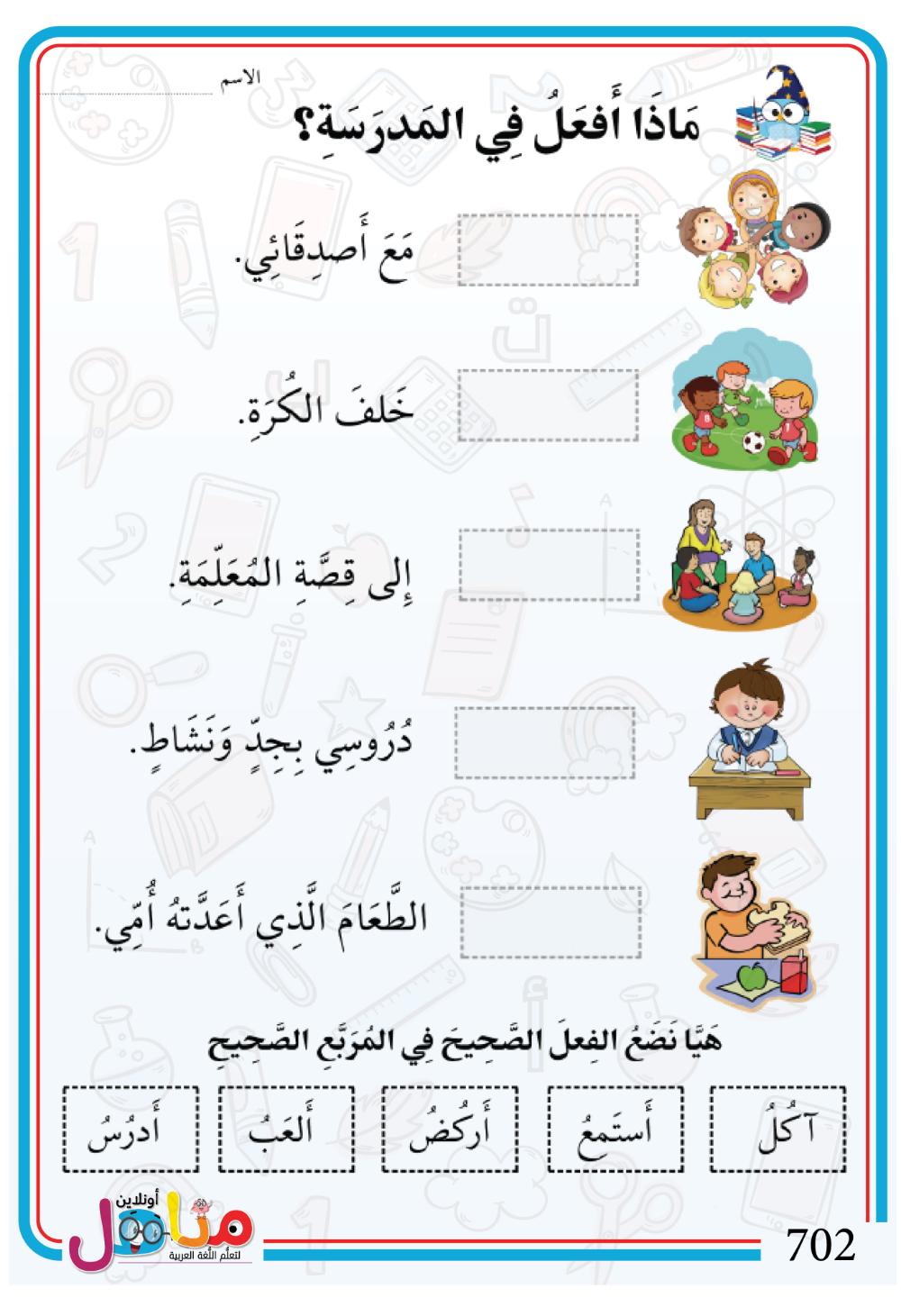Mnahelonline تعلم اللغة العربية Learn Arabic Online Learning Arabic Arabic Alphabet For Kids Arabic Kids
