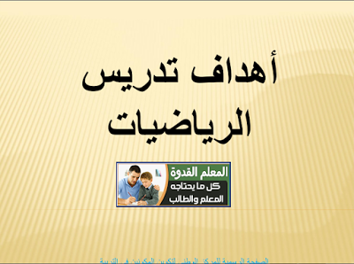 أهداف تدريس الرياضيات في جميع مراحل التعليم بحث كامل عن الرياضيات Pdf من المركز الوطني لتكوين المكونين في التربية Pdf Tech Company Logos Company Logo