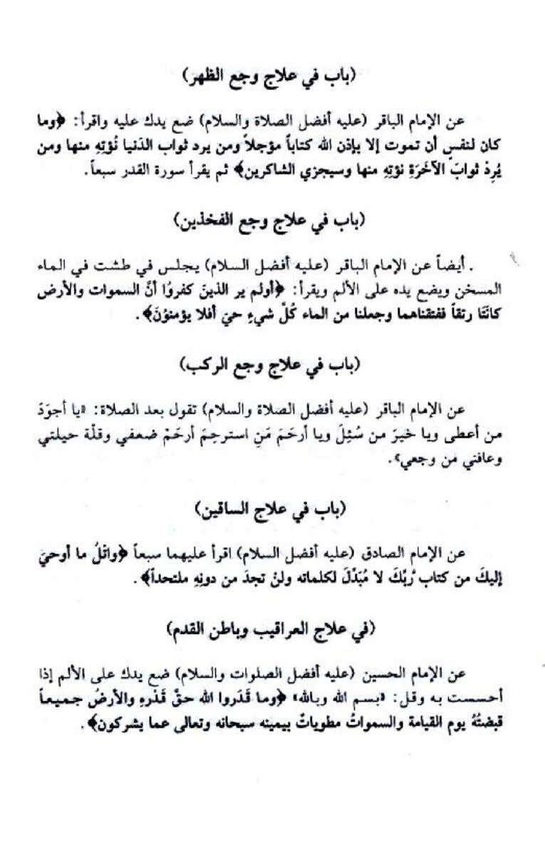 كتاب سر الأسرار في التواصل مع روحانيات القران شيخ الروحانين Quran Quotes Love Quran Quotes Inspirational Islam Facts
