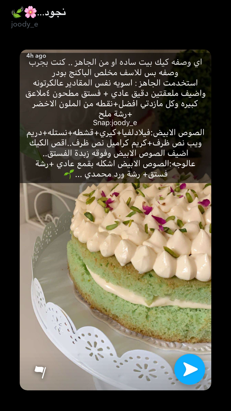 Pin By Najd On Food Cooking Recipes Recipes Food
