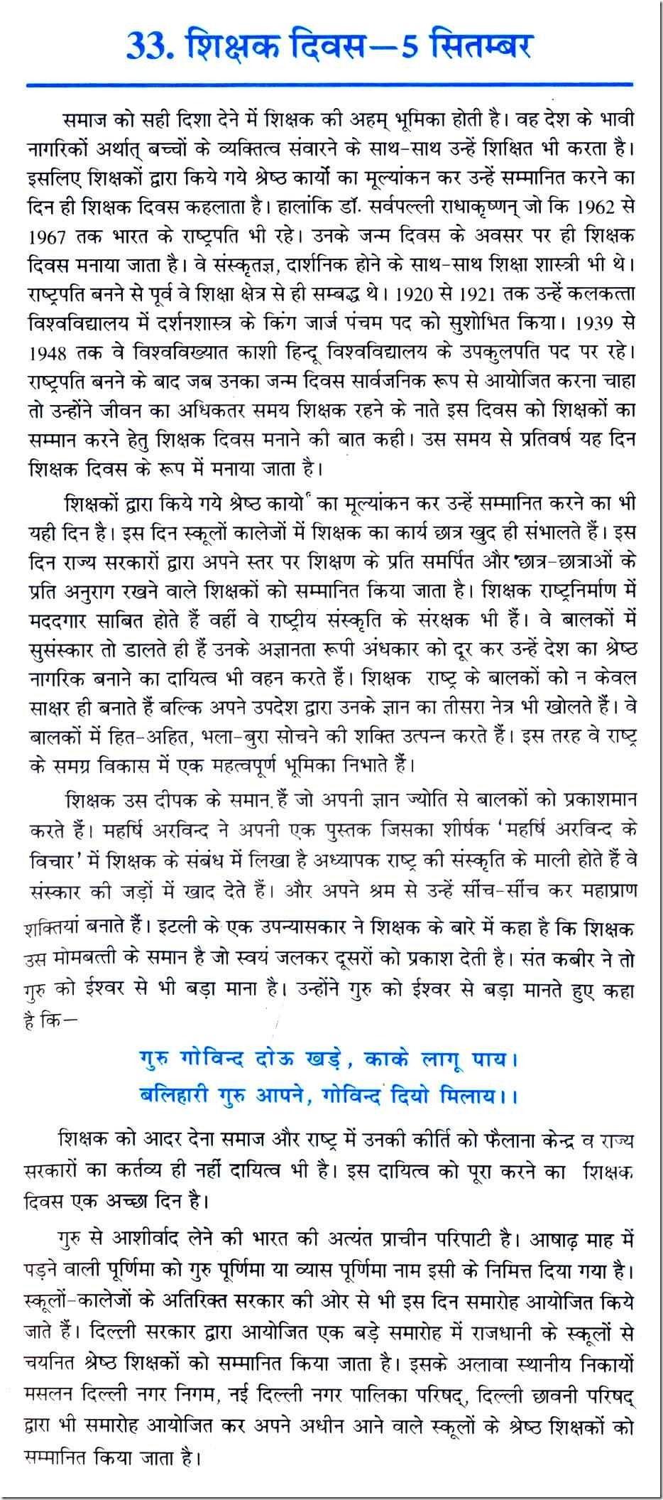 Essay For Teacher On Day In Hindi Short