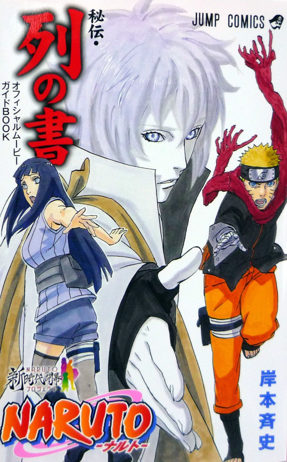 Naruto Retsu No Sho Official Movie Guidebook / The Last