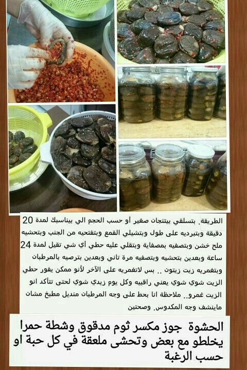 Pin By Mary On مخللات Food Recipies Arabic Food Cooking Recipes Desserts