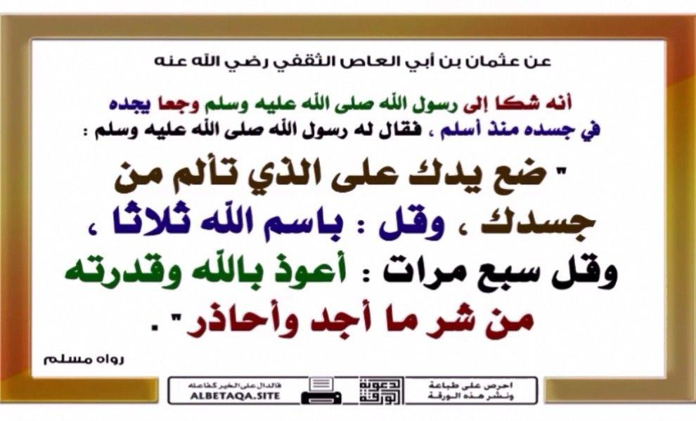 دعاء الشفاء Calligraphy Arabic Calligraphy