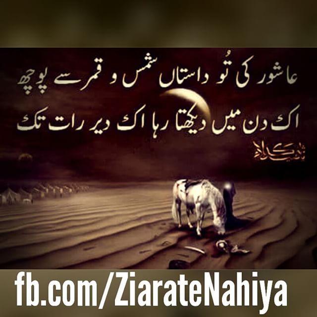 Like www.facebook.com/ZiarateNahiya