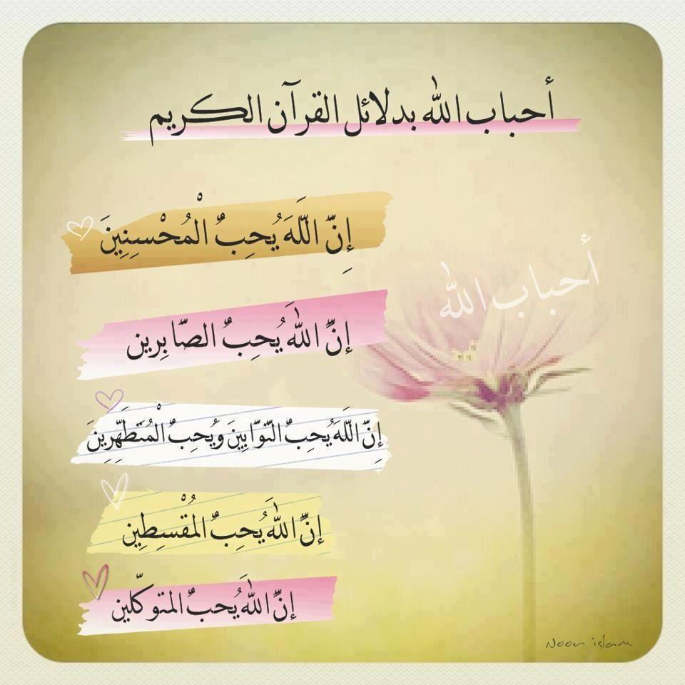 أحباب الله Quran Recitation Holy Quran Quran