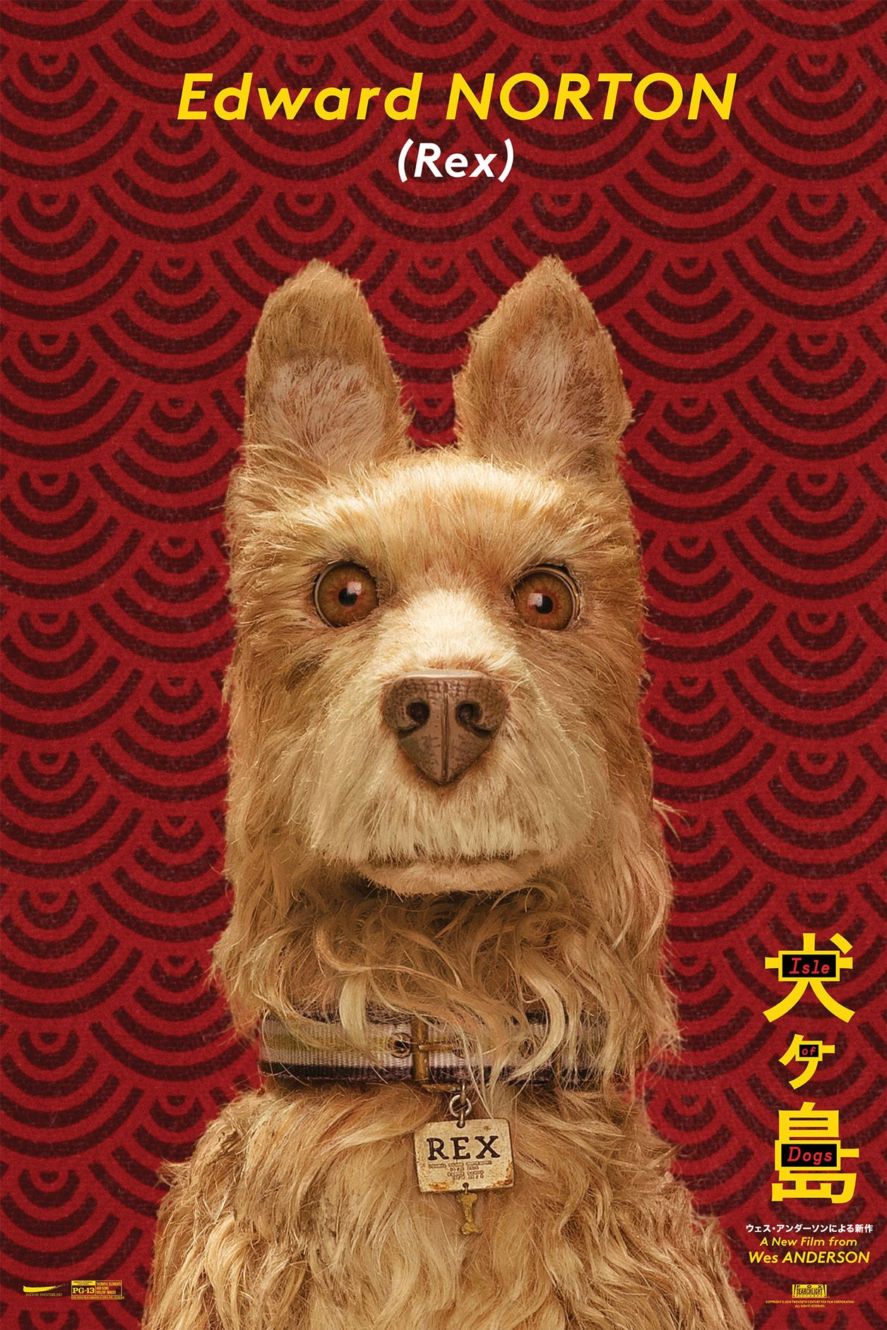 Isle of Dogs Wes Anderson Fox Searchlight Isle of