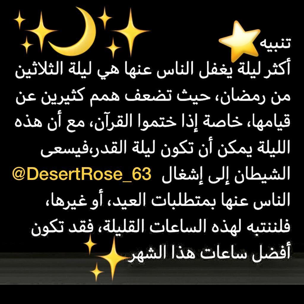 Pin By Desert Rose On كلماتي ليست كالكلمات Home Decor Decals Ramadan Kareem Decor