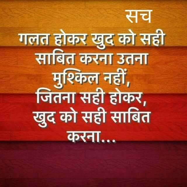 Pin By Shabana On Hindi Hindi Quotes Quotes Wisdom Quotes