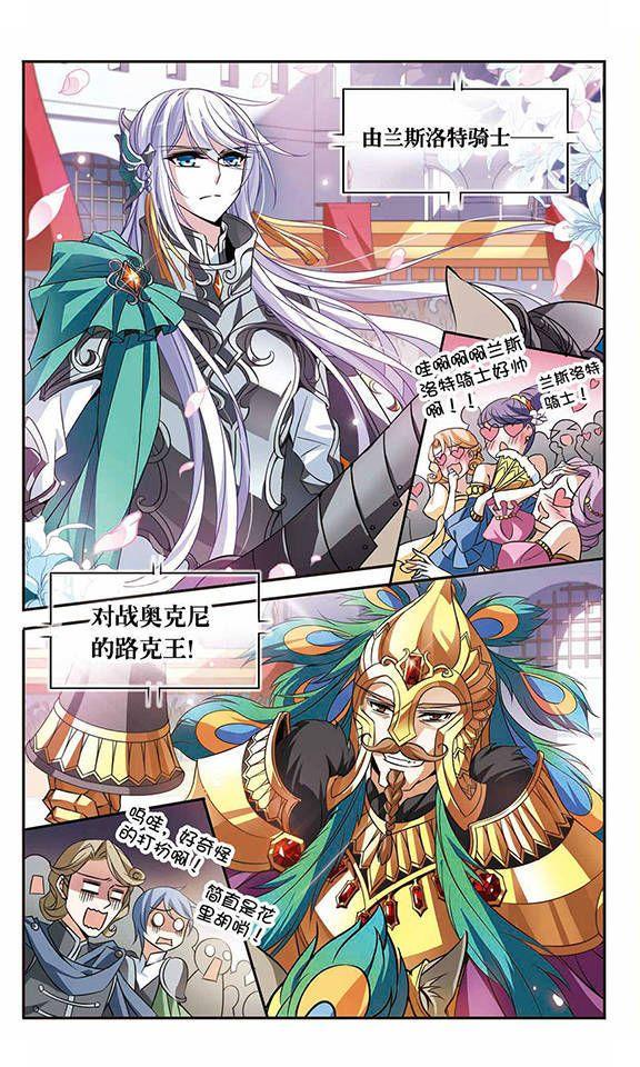 骑士幻想夜100话为你而战骑士幻想夜漫画100话为你而战骑士幻想夜100回为你而战神漫画 manga