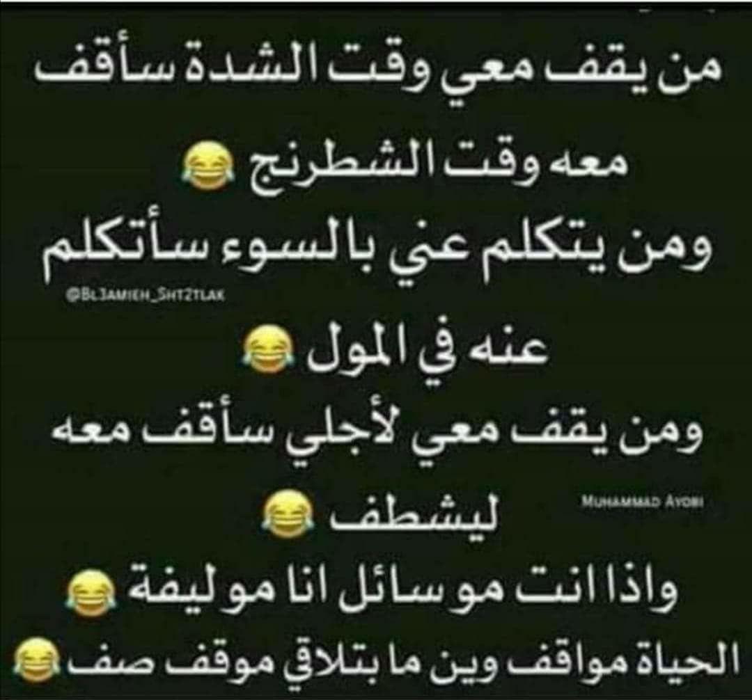Pin By Acc Safaa Nserat On Phrase In 2020 Niche Perfume Jokes Arabic Calligraphy