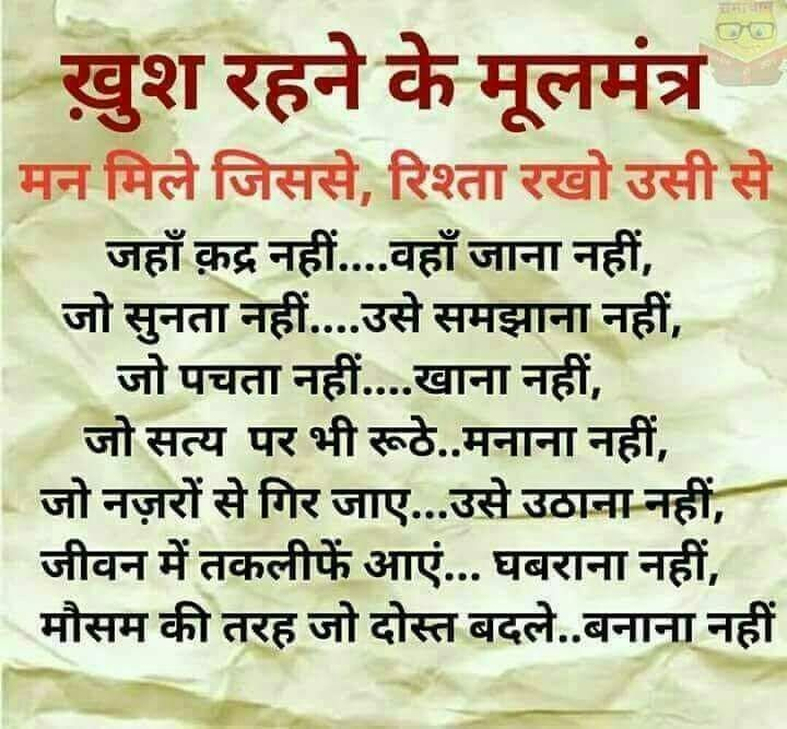 Positive Life Quotes Images In Hindi 4