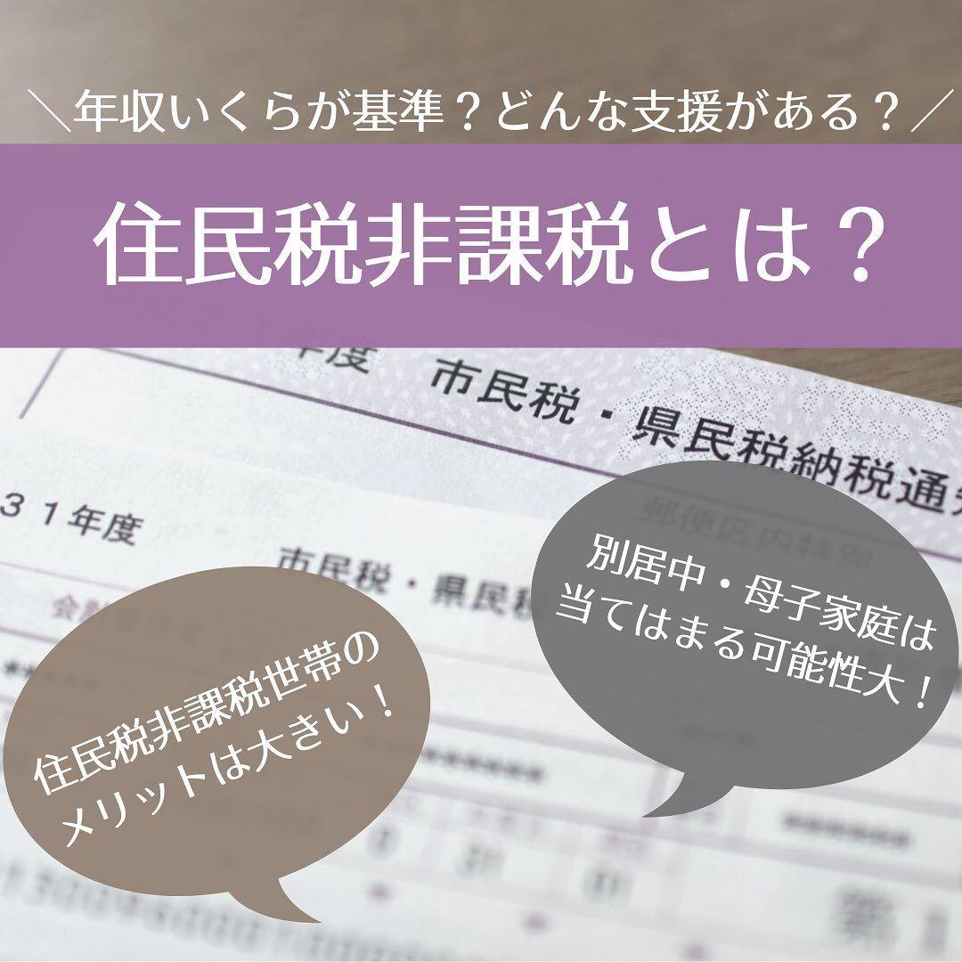税 世帯 住民 非課税