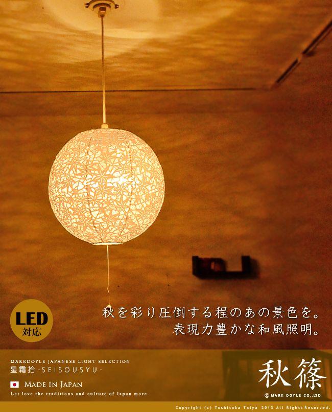 楽天市場 照明 和風照明 和風ペンダントライト 秋篠 あきしの Led
