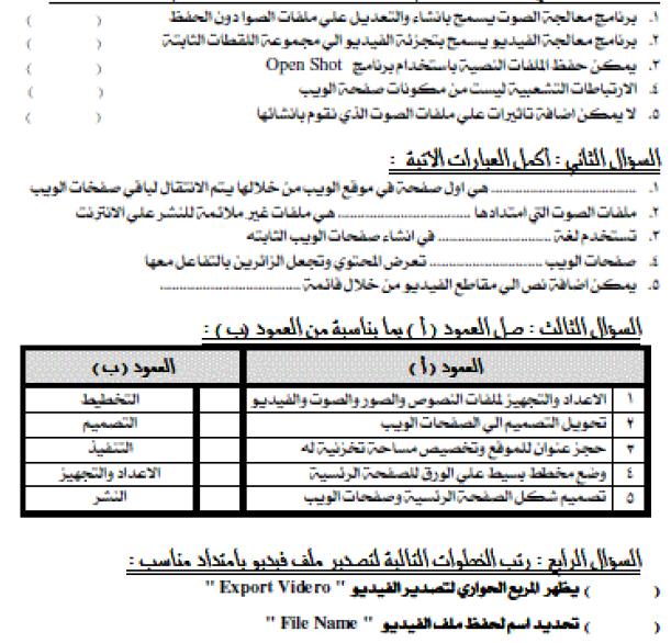 إمتحانات حاسب آلي للصف الثاني الإعدادي الترم الأول بنموذج الإجابة Exam Arabic Books Pdf