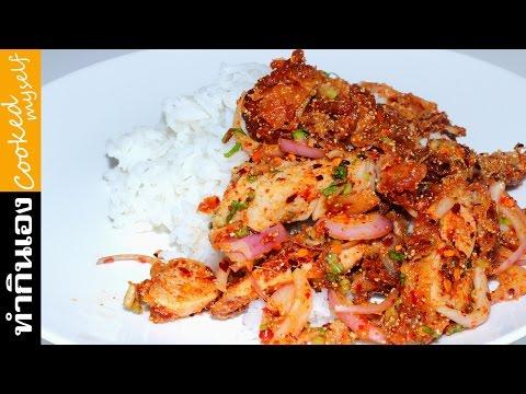ข าวยำไก แซ บ แบบ Kfc Spicy Chicken Salad สอนทำอาหาร ส ตรอาหาร ทำก นเองง ายๆ นายต มโจ ก Youtube อาหาร ส ตรทำอาหาร การทำอาหาร