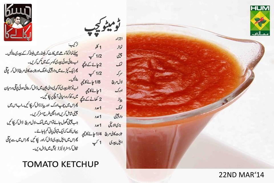 Tomato Ketchup Recipe In Urdu Masala Tv Tomato Ketchup Recipe Ketchup Recipe Tomato Ketchup