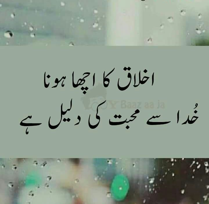 Pin by Nauman on Urdu quotes Urdu quotes, Best urdu