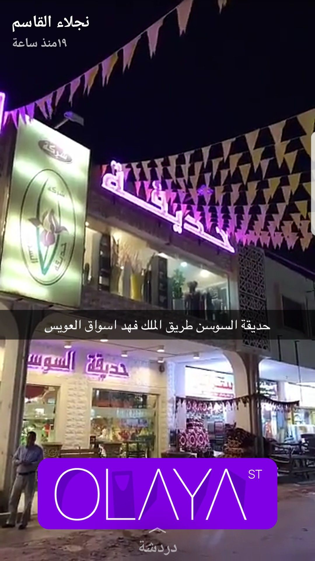 Pin By Mzoon27 On الرياض Broadway Shows Broadway Broadway Show Signs