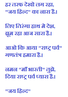26 January 2018 Speech, Images - Republic Day 2018 Speech In Hindi