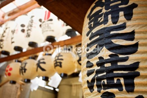 Foto de stock : Japan,  Kyoto, paper lanterns, close-up