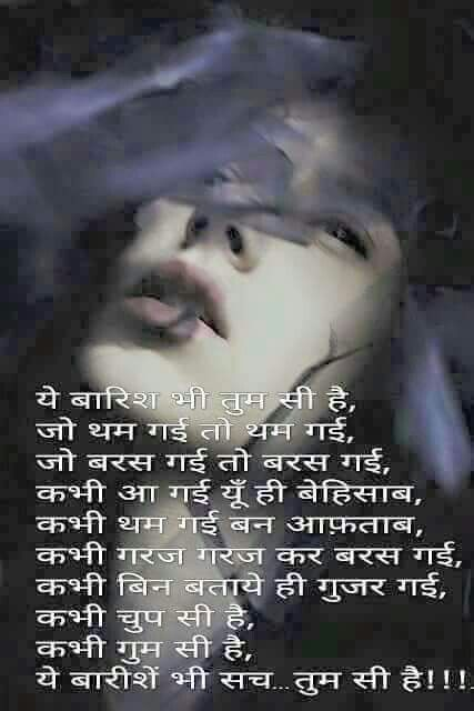 Zindgibhar nahi bhulegi barsat ki raat shayari pinterest zindgibhar nahi bhulegi barsat ki raat altavistaventures Image collections