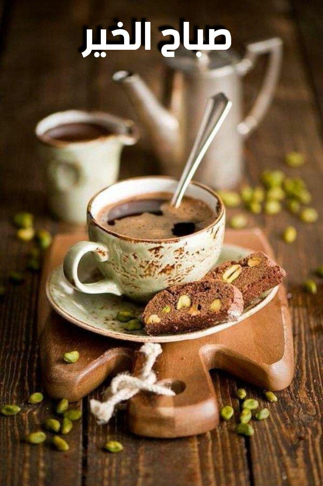 Pin By Dokon دخون On تصاميم لأم حوراء Coffee Cookies Coffee Cups Diy Food