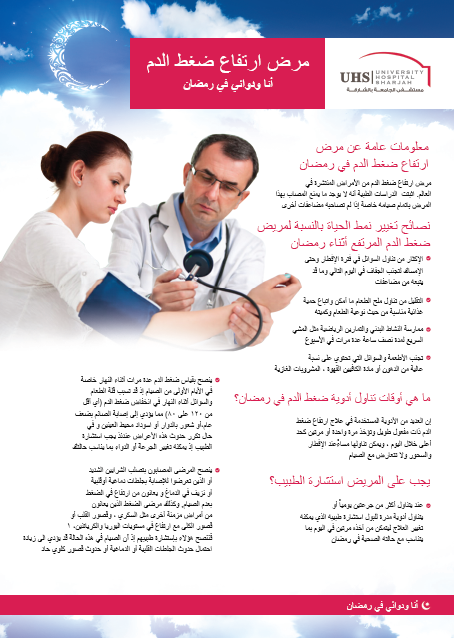 MY MEDICINE DURING RAMADAN: To know about your medication