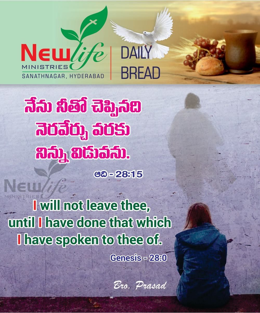 pin by teja on mobile wallpaper bible quotes images bible quotes telugu bible quotes bible quotes images bible quotes
