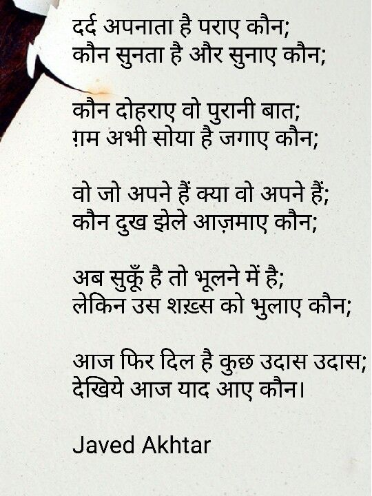 A Hindi Poem By Javed Akhtar Hindi Quotes Shayari हद
