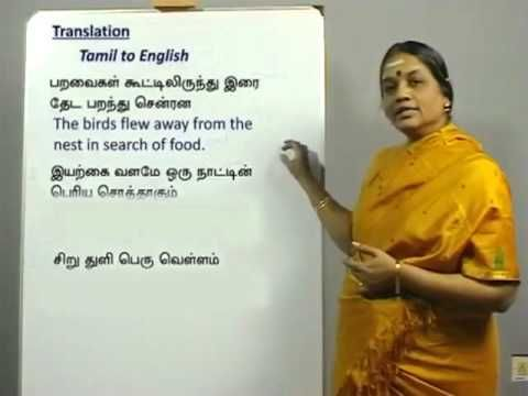 Grew meaning in tamil