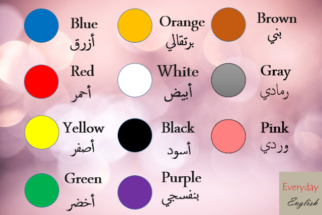 الوان بالانجليزي Green And Purple Pink And Green Blue Orange