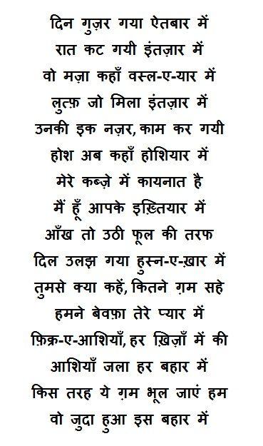 Ghazal Sher O Shayari Hindi Kavita Din Guzar Gaya Aitbaar Mein Heartfelt Quotes Zindagi Quotes Gujarati Quotes