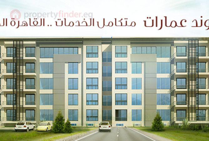 شقق للبيع فى القاهرة الجديدة بالتقسيط على 5 سنوات بدون فوايد امتلك شقة 160 م وقسط بدون فوايد Apartment Building Building Apartment